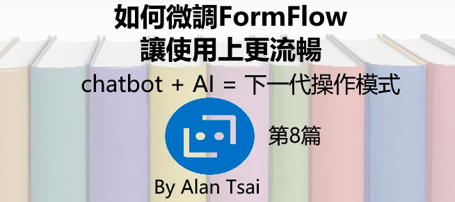 [chatbot + AI = 下一代操作模式][08]如何微調FormFlow讓使用上更流暢.jpg