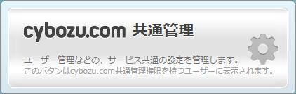 cybozu.com共通管理画面へのリンクアイコン