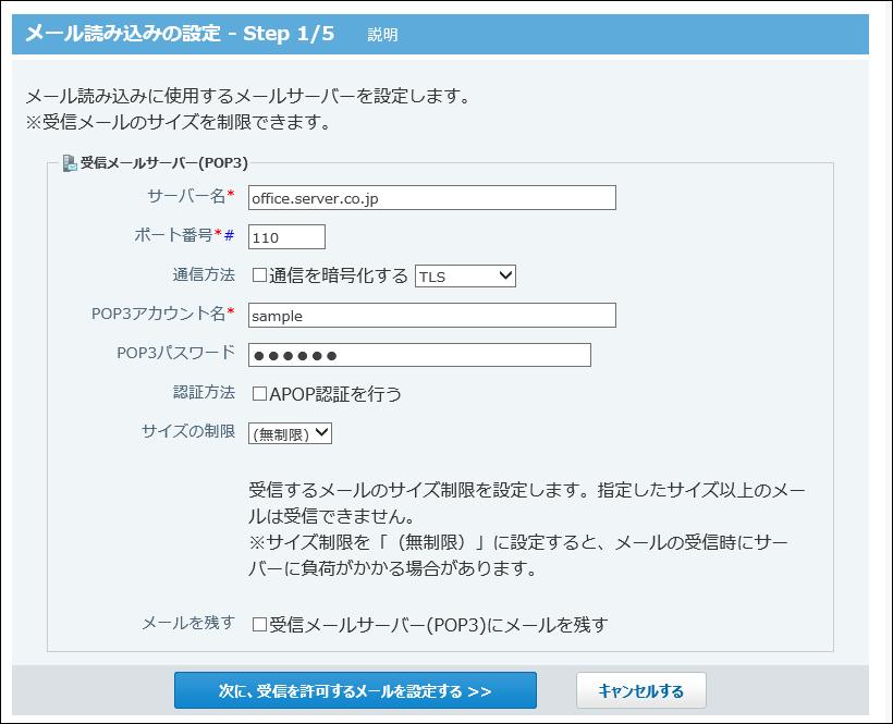受信メールサーバーの設定画面