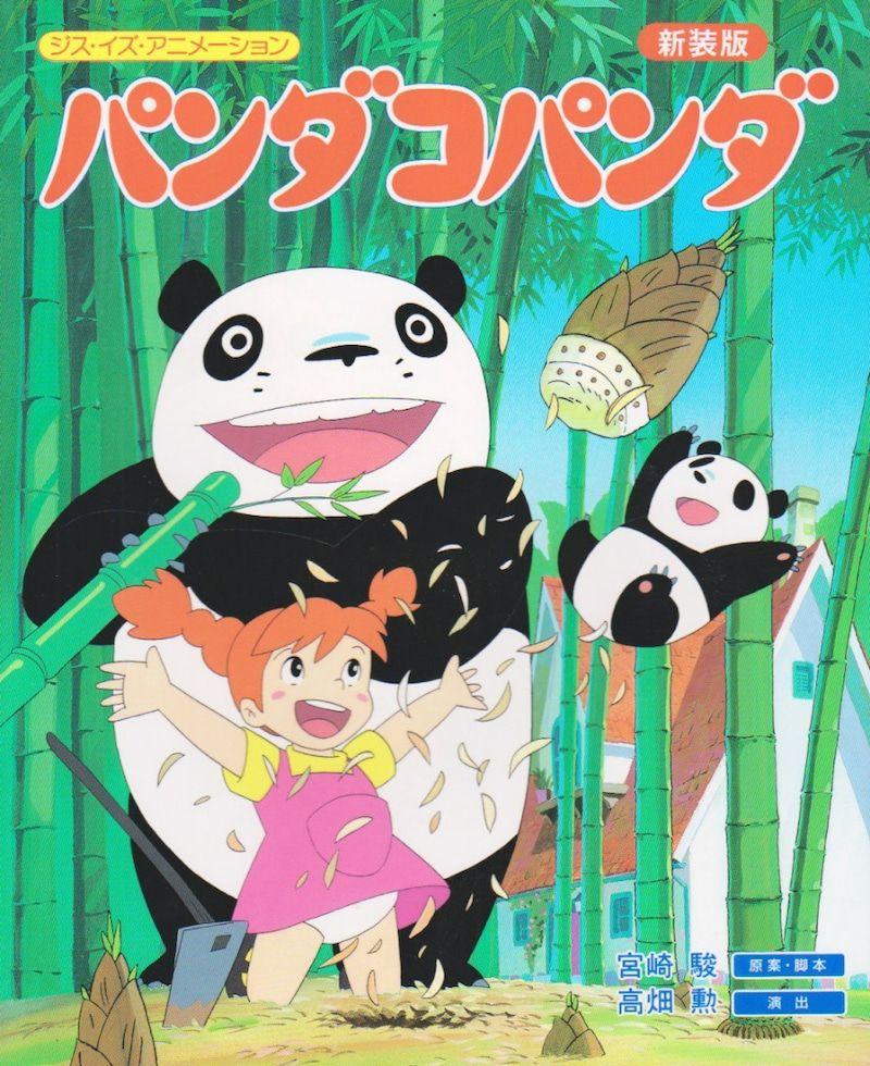 «Панда большая и маленькая», 1972 год. Совместный проект Хаяо Миядзаки и Исао Такахаты / ameblo.jp