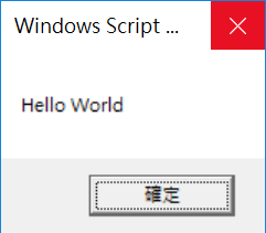 Hello World in VBScript