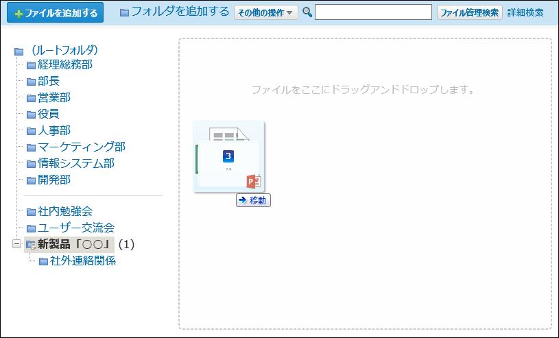 ファイルをドラッグアンドドロップしている画像