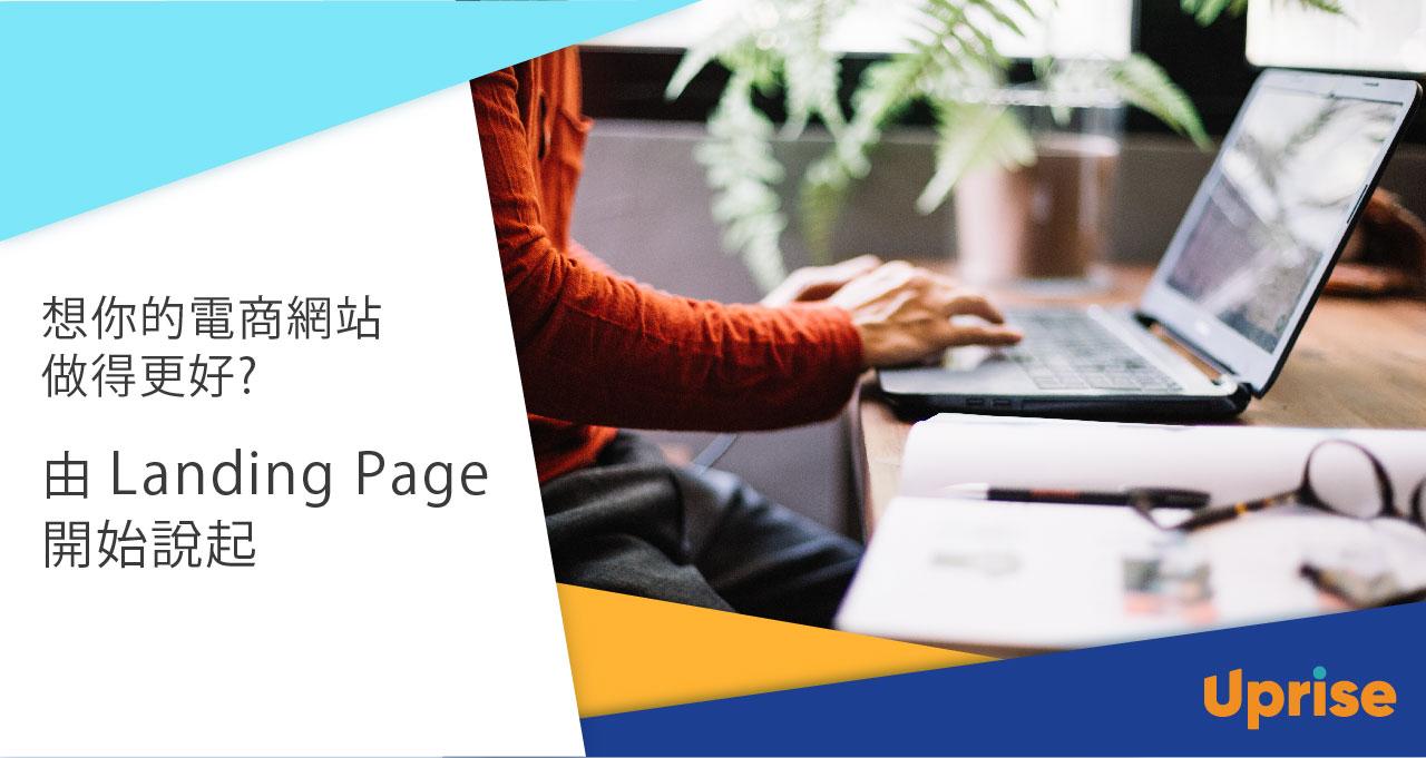 Uprise - Business Insights - 【想你的電商網站做得更好?由Landing Page開始說起】
