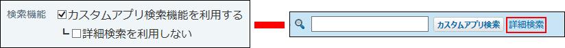 詳細検索を利用する設定のイメージ
