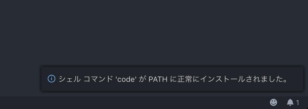 シェル コマンド'code'がPATHに正常にインストールされました