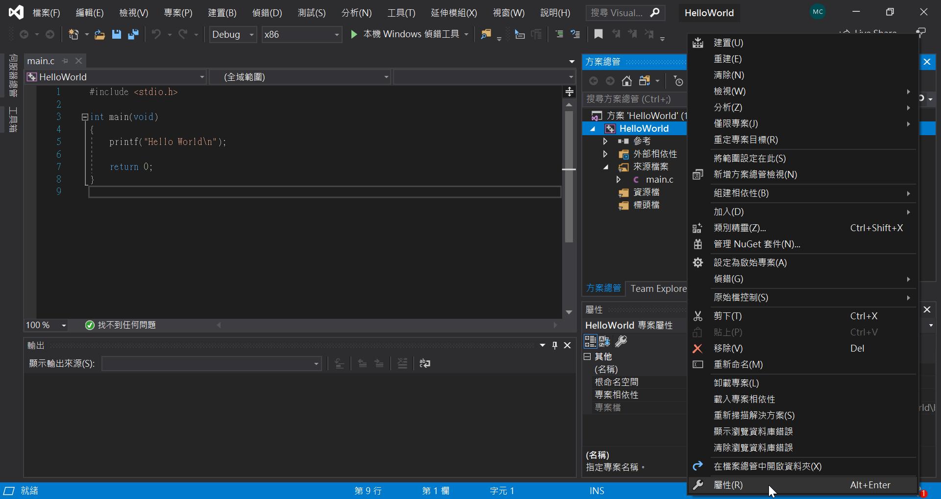 選擇 Visual Studio 2019 的專案屬性