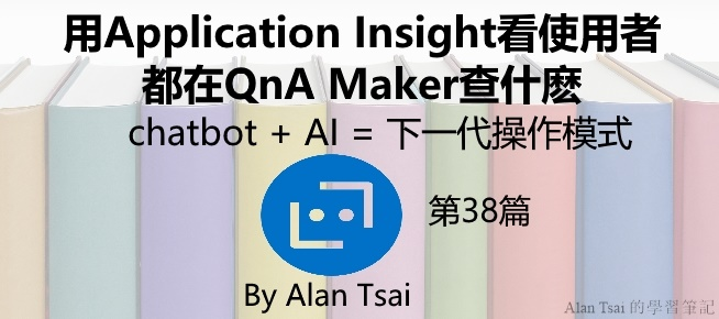 [chatbot + AI = 下一代操作模式][38]用Application Insight看使用者都在QnA Maker查什麽.jpg
