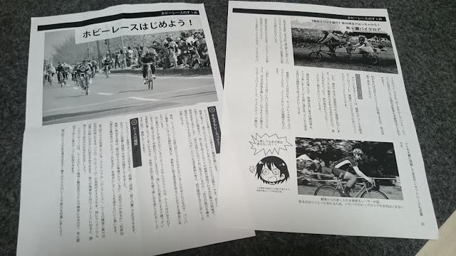 自転車同人誌制作覚書