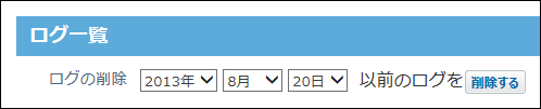 ログを削除する基準の日付を選択している画像