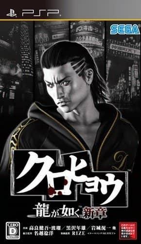 Coverart image of Kurohyou: Ryu ga Gotoku Shinshou psp