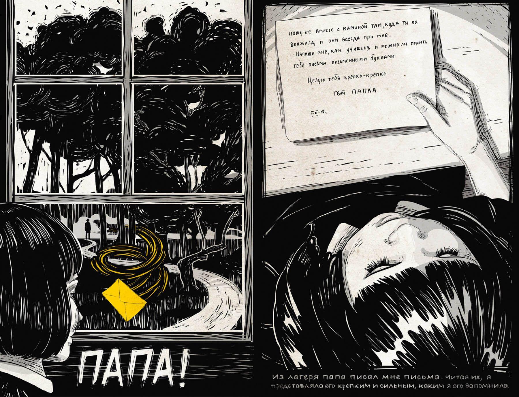 Иллюстрация из комикса «Вы-жившие. ГУЛАГ»