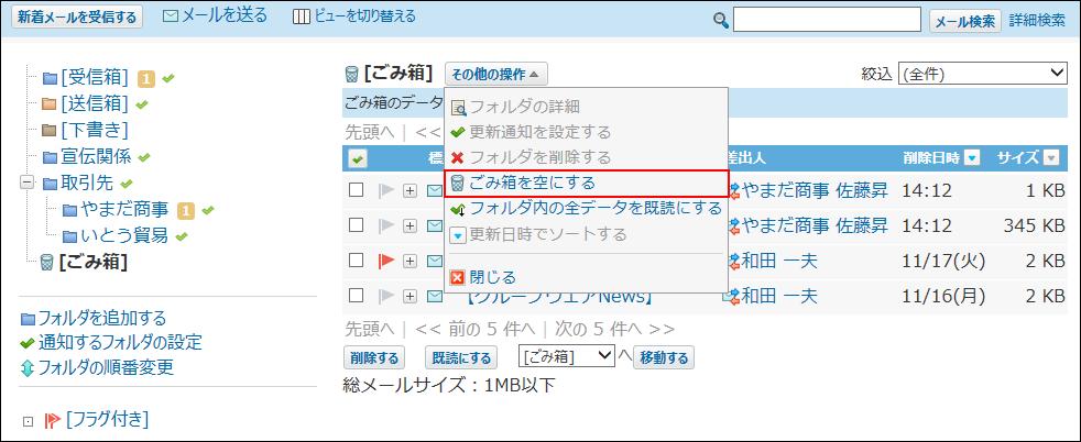 プレビュー非表示でごみ箱を空にする操作リンクが赤枠で囲まれた画像