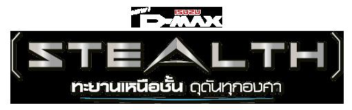 D-MAX STEALTH