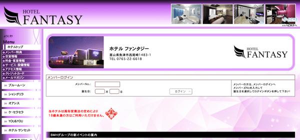 ホテル ファンタジー のスクリーンショット