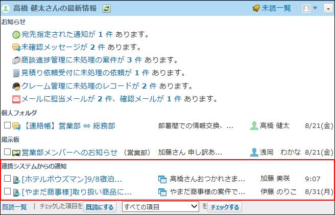 トップページで受信するイメージ
