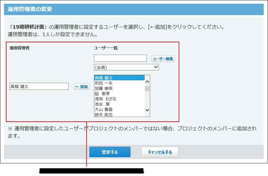 運用管理者の変更画面の画像