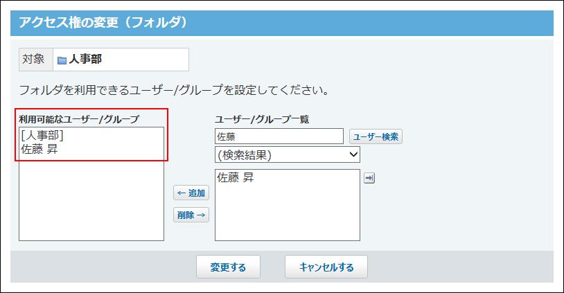 フォルダのアクセス権を付与する対象を選択した画像