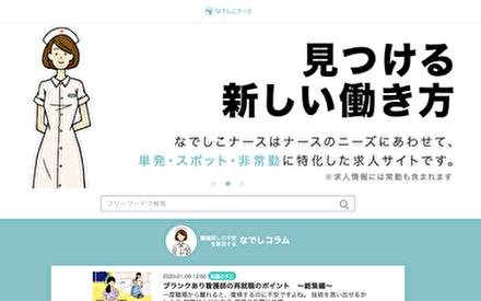 nadeshiko_image