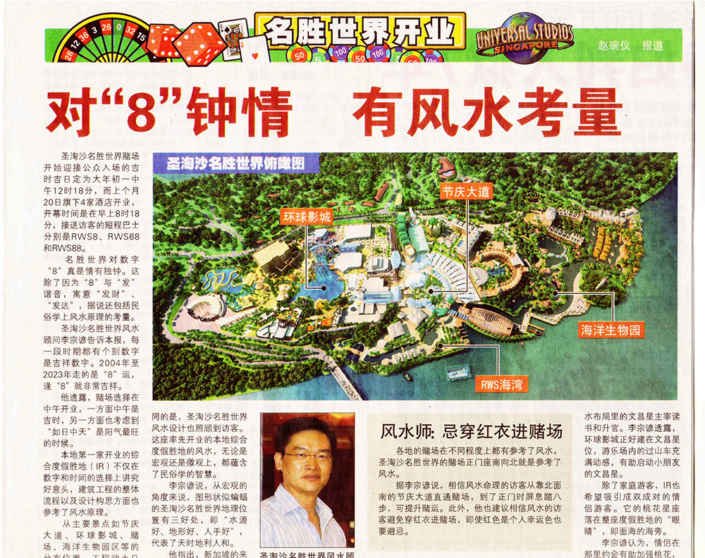 Resorts World Sentosa Feng Shui news