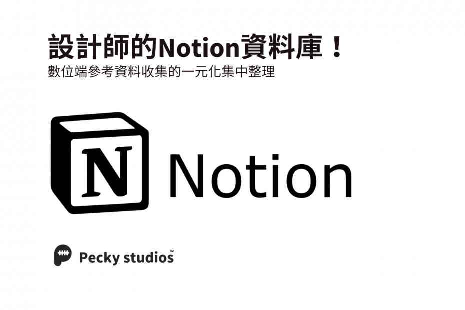 設計師的Notion資料庫!數位端參考資料收集的集中整理