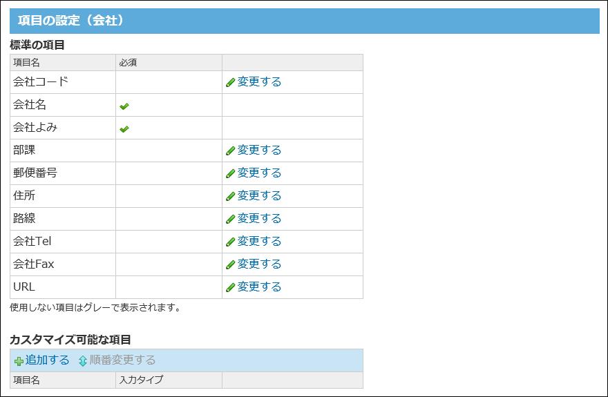 会社の項目の設定画面の画像