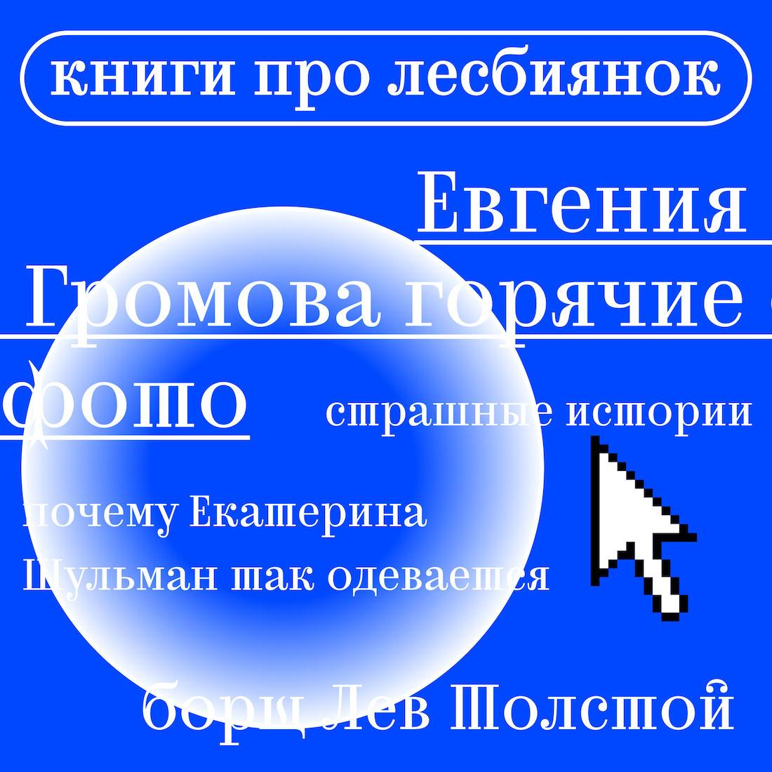 Облако удивительных поисковых запросов отпользователей Яндекса
