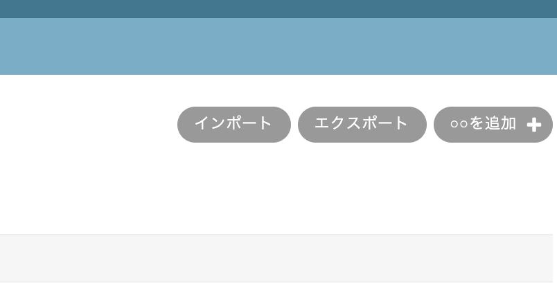 管理画面のデータの一覧画面右上にインポート・エクスポートのボタンが表示されている様子