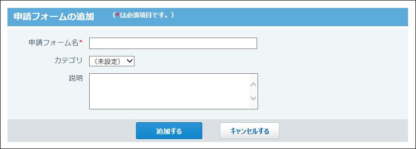 申請フォームの追加画面の画像