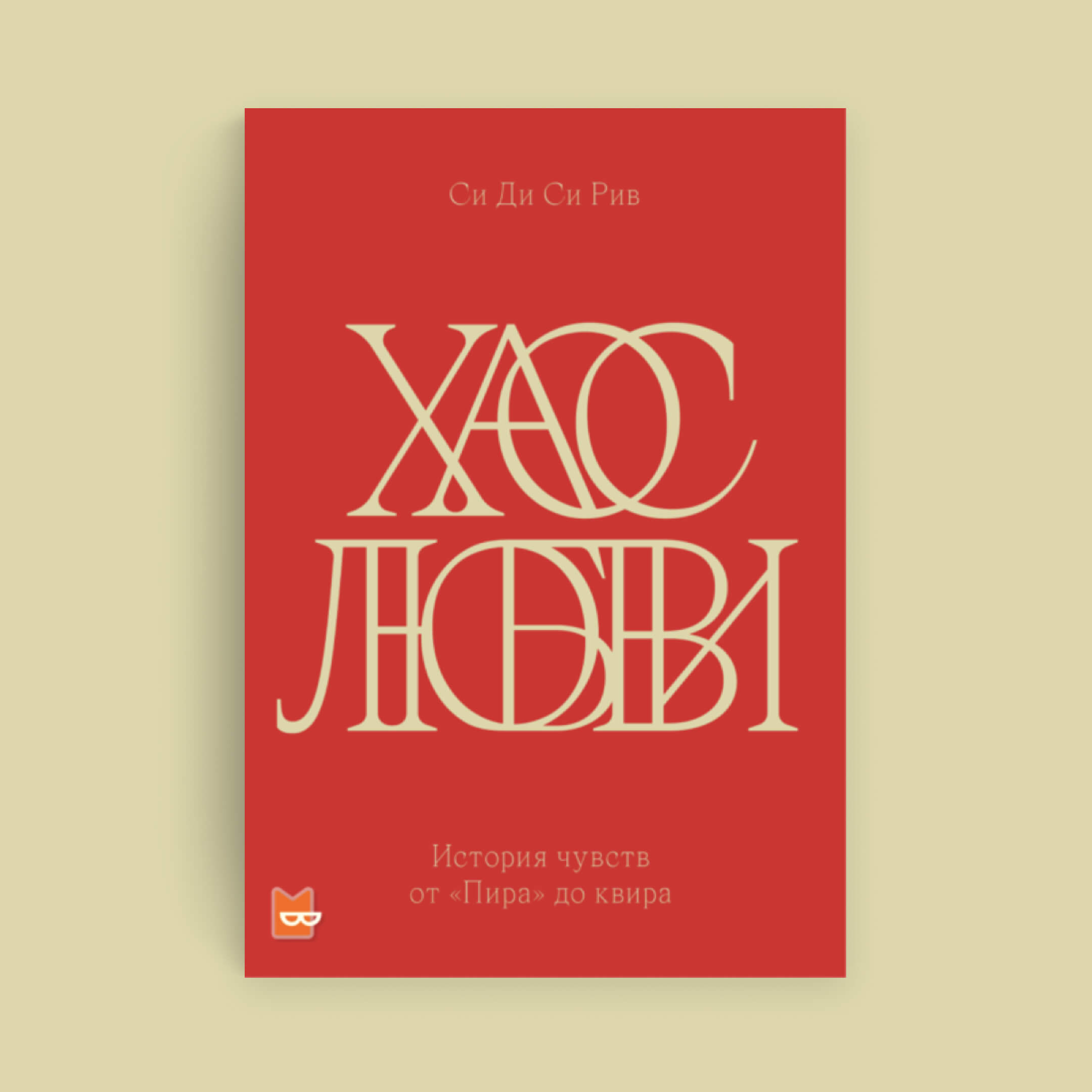 Обложка книги СиДиСиРива «Хаос любви»