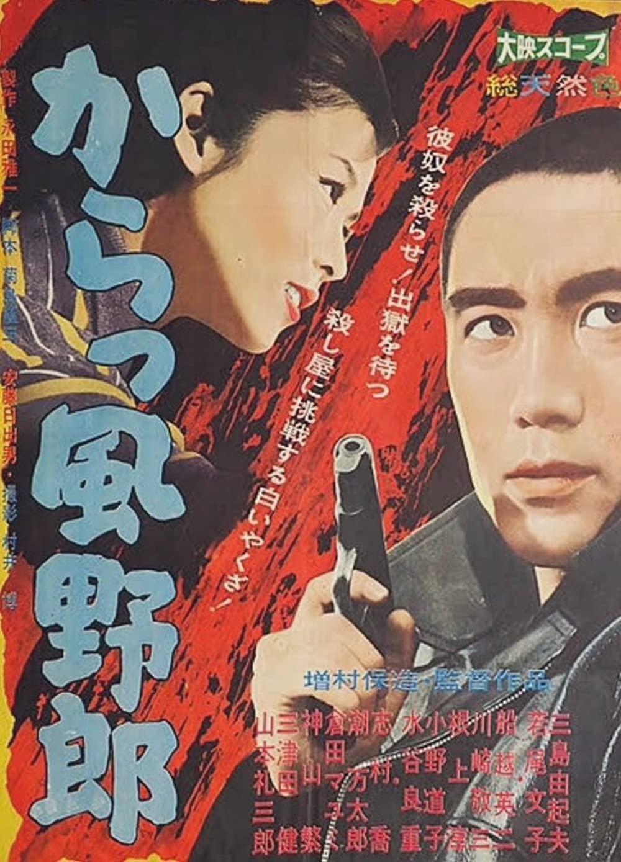 Обложка фильма «Загнанный волк». Режиссер Ясудзо Масумура, 1960 год. Фото: imbd.com