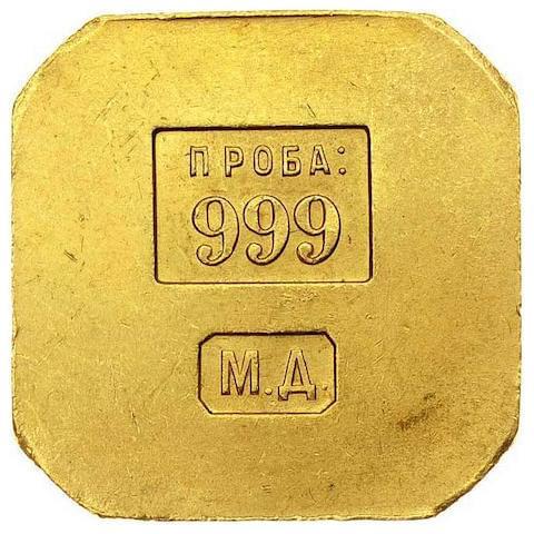 Торговый золотой слиток 1924года изколлекции Вилли Фукса, Sotheby's, Лондон, октябрь 1996года, лот 1120.