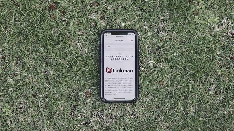 ニュースサイト Linkman のリニューアルをお手伝いしました