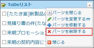パーツを削除する操作リンクが赤枠で囲まれた画像