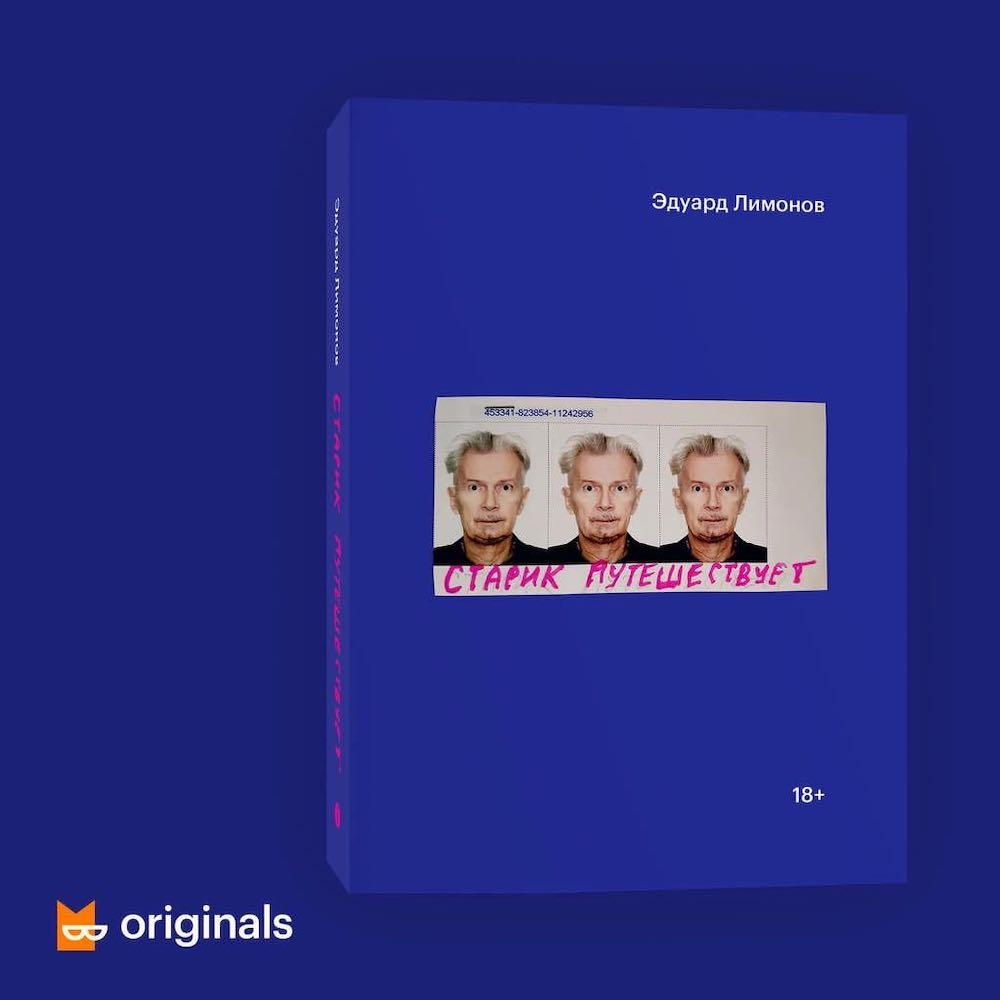 Снимок наобложке книги «Старик путешествует» сделан фотоавтоматом для шенгенской визы вянваре 2020года, подпись — Эдуарда Лимонова.