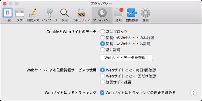 環境設定ダイアログのスクリーンショット。「Cookie と Web サイトデータ」という設定がある。