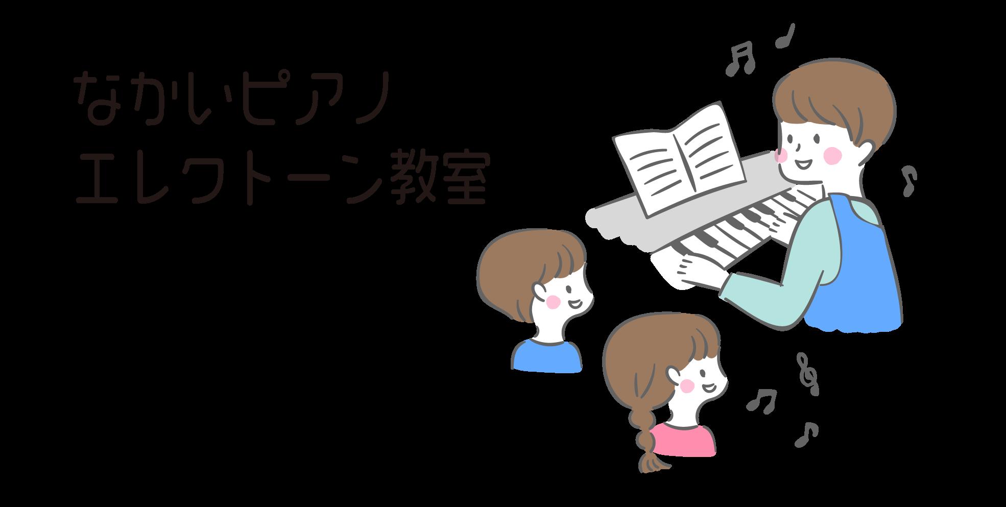 中井エレクトーン教室トップ