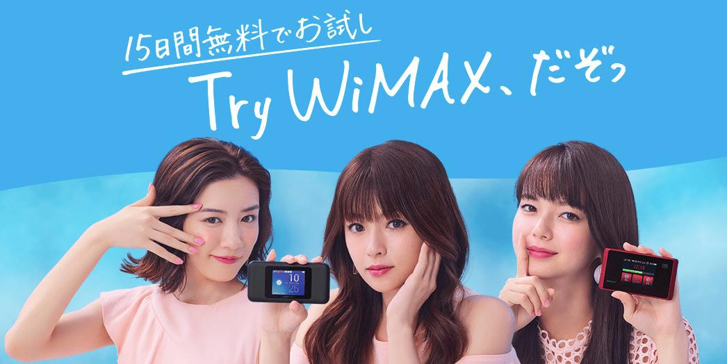 TRYWiMAXホームページ