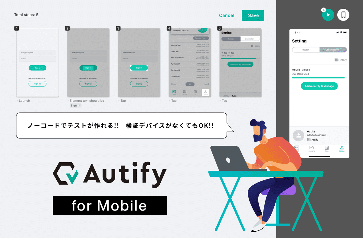 Autify for Mobile(β版)リリース