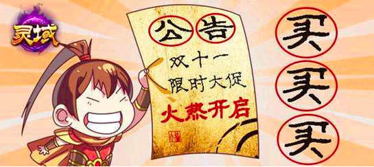 """Notice! Singles Day, buy, buy, buy"" - Singles Day ad"