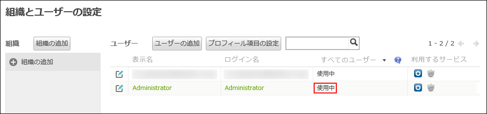 Administratorが使用中に変更された画像