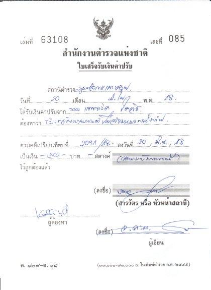 """Wie bereits erwähnt, besteht auch in Thailand Helmpflicht. Vergangene Woche kam ich nun in den Genuss einer Polizeikontrolle. Dazu muss man wissen, dass die Polizei in Thailand sich ungeheuer ernst nimmt, in Wahrheit aber fett und faul ist. [In Bangkok müssen sich jetzt übergewichtige Polizeibeamte einem Abnehmkurs unterziehen][1].   Jedenfalls kam ich gerade aus dem Immigration Office und fuhr so gen Sonnenuntergang vor mich hin, als Yai von hinten mit ihren Händen auf meinen Kopf klopfte und """"oy oy"""" schrie. Sie sagt recht häufig """"oy"""", das ist ihr Standardausruf um Be- und Entgeisterung, Befriedigung, Erstaunen und die Tatsache, dass die Suppe mal wieder zu hei? war zu bekunden. In einigen Metern Entfernung sah der Lenker des Mopeds dann das Unheil aufwallen: Jede Menge Polizei und jede Menge angehaltener Mopeds.   Tja. Zumindest in der Wahl der Positionierung haben sie eine erhöhte Intelligenz bewiesen --- eine Einbahnstra?e. Ich ergab mich also in mein Schicksal und fuhr einfach weiter. Man hielt auch mich an und packte mich in eine Mopedschlange. Nach einer Weile kam ein des Englischen nicht mächtiger Thaibulle auf mich zu, zeigte auf mein Motorad und sprach """"motobike"""". Ich nickte freundlich. Konsens. Anschlie?end legte er mir seine Pranke auf den Kopf und meinte 'helmet"""". Nun, jemanden auf den Kopf zu fassen ist so ziemlich die gemeinste Beleidigung, die man einem Thai gegenüber ausüben kann, weil der Kopf das höchste des Menschen ist. Man sollte deshalb auch keinem Kind auf den Kopf fassen (auch wennn das Gutschigutschi-Tatschen ein höchst verbreitetes Farang-Gehabe ist). Jedenfalls habe ich das als bewusste Beleidung aufgefasst, ihn angelächelt, """"ok"""" gesagt, auf sein Namensschild getatscht und gefragt, ob das sein Name ist. 1:1 würde ich mal sagen. Er füllte dann irgendein Papier aus, ich durfte meinen Namen eintragen und unterschreiben. Das hätte durchaus ein Mordgeständnis gewesen sein können, denn es war wie immer alles in Thai geschrieben.   Ich durfte da"""
