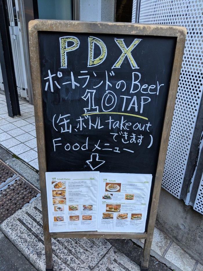 PDX Bar in Japan