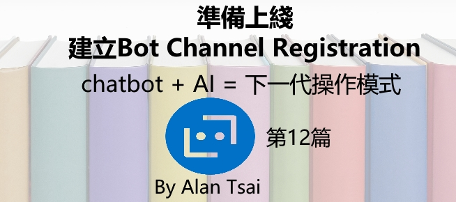[chatbot + AI = 下一代操作模式][12]準備上綫 - 用Bot Channel Registration注冊chatbot.jpg