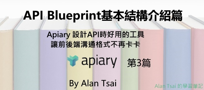 [apiary][03]設計API時好用的工具 - 讓前後端溝通格式不再卡卡 - API Blueprint基本結構介紹篇.jpg
