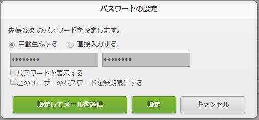 パスワードの設定画面