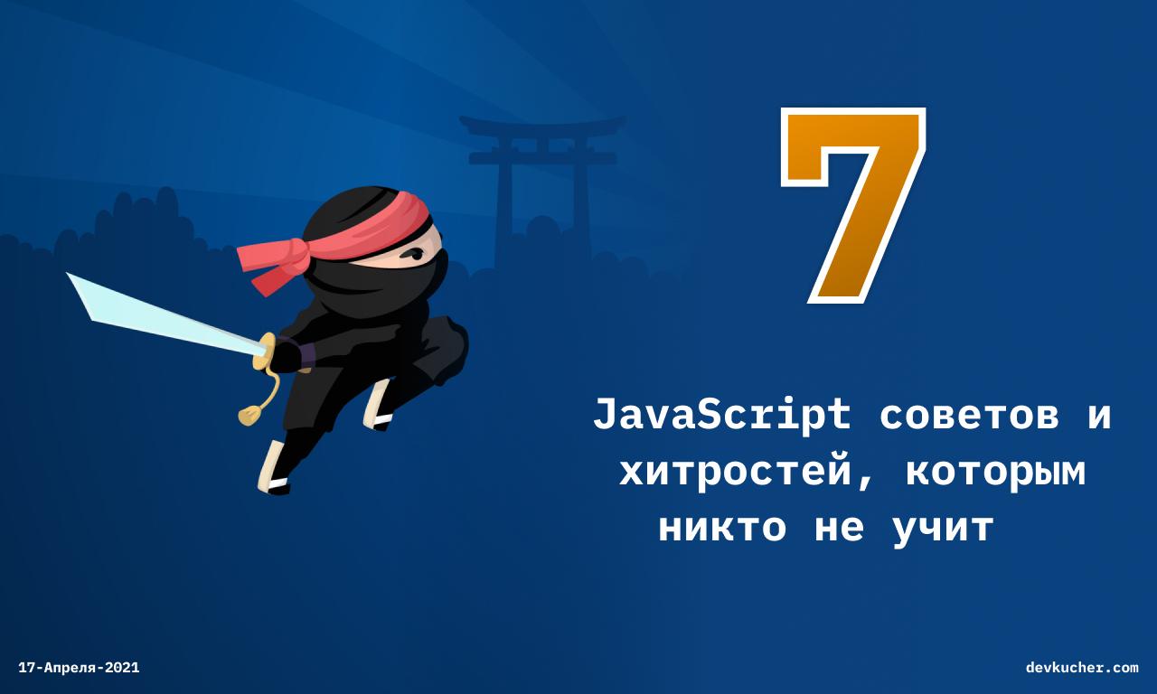 Изображение на обложке для 7 JavaScript советов и хитростей, которым никто не учит 