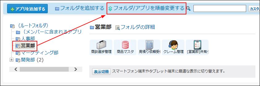 フォルダ/アプリを順番変更する操作リンクが赤枠で囲まれた画像