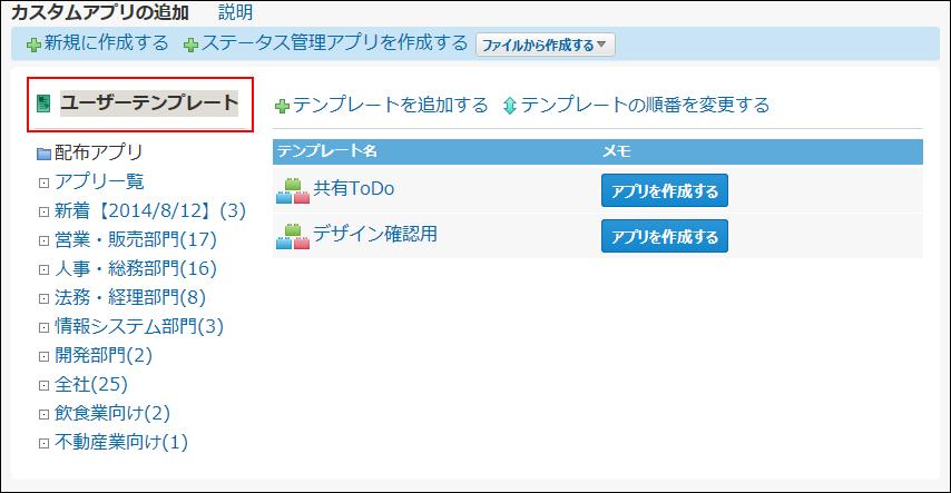 ユーザーテンプレートの操作リンクが赤枠で囲まれた画像