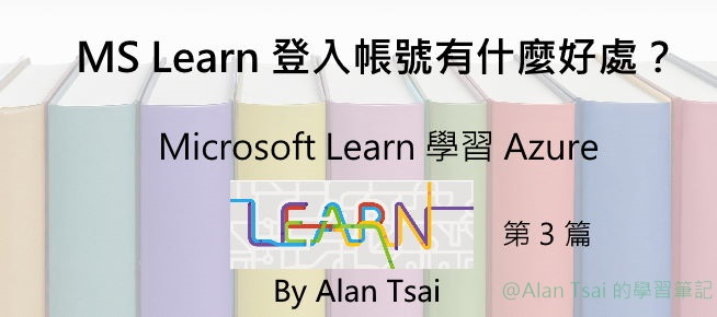 [從 Microsoft Learn 學 Azure][03] Microsoft Learn 登入帳號有什麼好處?.jpg
