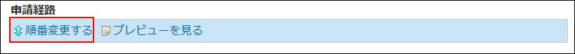 順番変更する操作リンクが赤枠で囲まれた画像